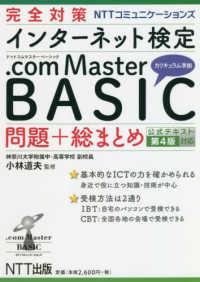 完全対策NTTコミュニケーションズインターネット検定.com Master BASIC問題+総まとめ 公式テキスト第4版対応