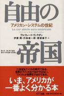 自由の帝国 アメリカン・システムの世紀 叢書「世界認識の最前線」