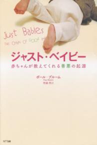 ジャスト・ベイビー 赤ちゃんが教えてくれる善悪の起源