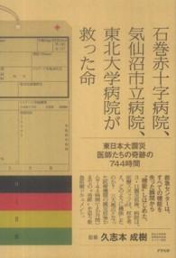石巻赤十字病院、気仙沼市立病院、東北大学病院が救った命 東日本大震災医師たちの奇跡の744時間
