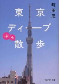 東京ディープぶら散歩 アスペクト文庫 D-9-1