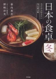 日本の食卓 冬 今だから伝えたい旬の献立帖
