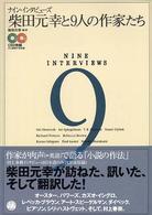 柴田元幸と9人の作家たち ナイン・インタビューズ