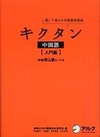キクタン中国語 聞いて覚える中国語単語帳