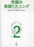 Standard vocabulary list 2000語レベルで1万語「自然な2000語」 究極の英語リスニング