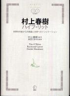 村上春樹ハイブ・リット 世界的作家からの英語と文学へのインビテーション