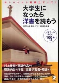 大学生になったら洋書を読もう 楽しみながら英語力アップ!