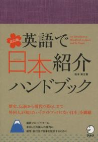 英語で日本 (Nippon) 紹介ハンドブック An introductory handbook to Japan and its people