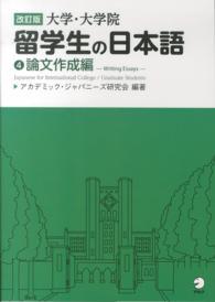 大学・大学院留学生の日本語