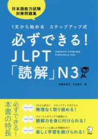 必ずできる!JLPT「読解」N3 1文から始めるステップアップ式