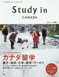 Study  in  CANADA この一冊でカナダ留学のすべてがわかる!