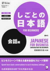 しごとの日本語 For beginners 会話編