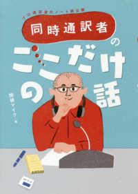 同時通訳者のここだけの話 プロ通訳者のノート術公開