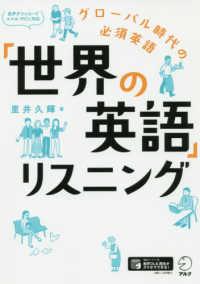 「世界の英語」リスニング