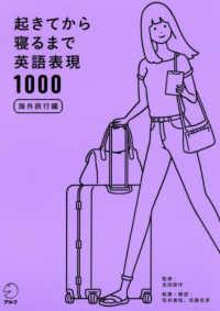 起きてから寝るまで英語表現1000 海外旅行編 : 旅先での「体の動き」「つぶやき」をすべて英語で言えれば、旅はもっと楽しい!