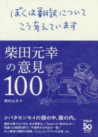 ぼくは翻訳についてこう考えています 柴田元幸の意見100
