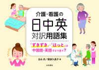 介護・看護の日中英対訳用語集 「ずきずき」・「はっと」は中国語・英語でどう言う? シリーズ扉をひらく