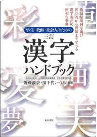 学生・教師・社会人のための漢字ハンドブック 3訂