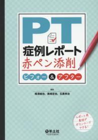 PT症例レポート赤ペン添削ビフォー&アフター レポート用素材がダウンロードできる!