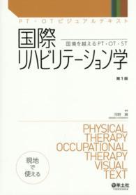 国際リハビリテーション学 国境を越えるPT・OT・ST PT・OTビジュアルテキスト