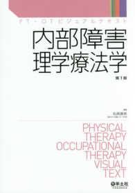 内部障害理学療法学 PT・OTビジュアルテキスト