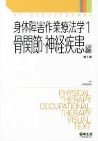 身体障害作業療法学 1 骨関節・神経疾患編 PT・OTビジュアルテキスト