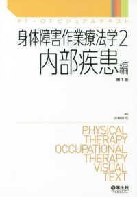 身体障害作業療法学 2 内部疾患編 PT・OTビジュアルテキスト