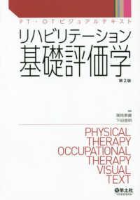 リハビリテーション基礎評価学 PT・OTビジュアルテキスト
