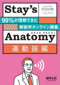 Stay's Anatomy 運動器編 99%が理解できた解剖学オンライン講義