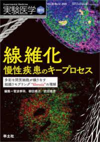 """線維化 慢性疾患のキープロセス  多彩な間質細胞が織りなす組織リモデリング""""fibrosis""""の理解 実験医学 ; 増刊 ; v. 38-no. 12 2020"""