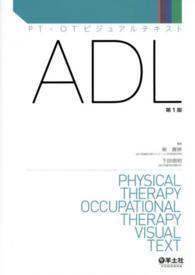 ADL PT・OTビジュアルテキスト