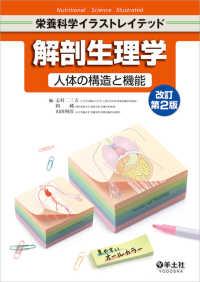 解剖生理学 人体の構造と機能. 改訂第2版