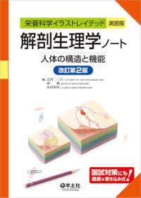解剖生理学ノート 人体の構造と機能. 改訂第2版