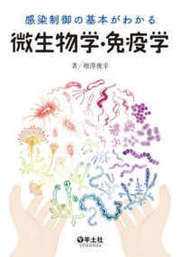 感染制御の基本がわかる微生物学・免疫学