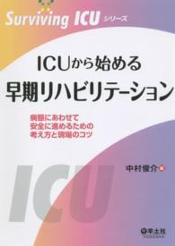 ICUから始める早期リハビリテーション 病態にあわせて安全に進めるための考え方と現場のコツ Surviving ICUシリーズ