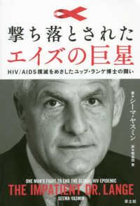 撃ち落とされたエイズの巨星 HIV/AIDS撲滅をめざしたユップ・ランゲ博士の闘い