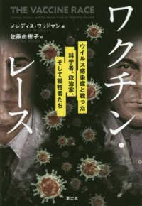 ワクチン・レース ウイルス感染症と戦った、科学者、政治家、そして犠牲者たち/ メレディス・ワッドマン著 ; 佐藤由樹子訳