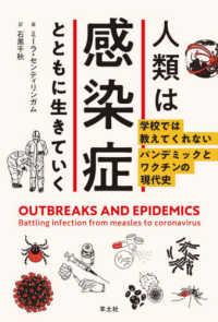 人類は感染症とともに生きていく 学校では教えてくれないパンデミックとワクチンの現代史