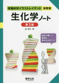 生化学ノート 第3版 栄養科学イラストレイテッド
