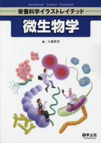 微生物学 栄養科学イラストレイテッド