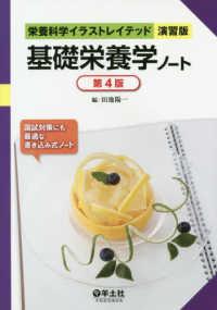 基礎栄養学ノート 栄養科学イラストレイテッド