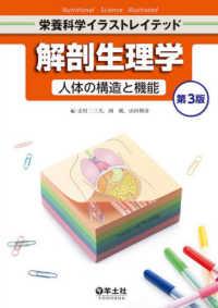 解剖生理学 人体の構造と機能. 第3版