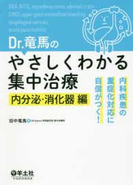 Dr.竜馬のやさしくわかる集中治療 内科疾患の重症化対応に自信がつく!