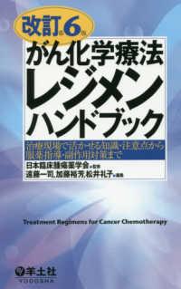 がん化学療法レジメンハンドブック 治療現場で活かせる知識・注意点から服薬指導・副作用対策まで