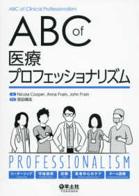 ABC of医療プロフェッショナリズム