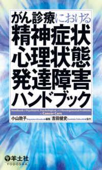 がん診療における精神症状・心理状態・発達障害ハンドブック
