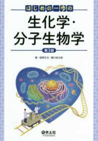 はじめの一歩の生化学・分子生物学  3版