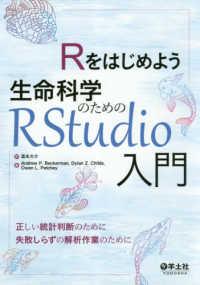 Rをはじめよう 生命科学のためのRStudio入門