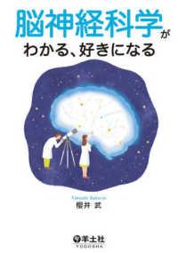 脳神経科学がわかる、好きになる