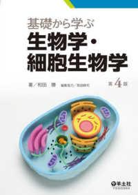 基礎から学ぶ生物学・細胞生物学